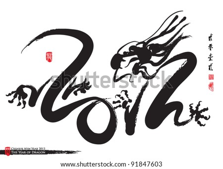 Vector Dragon Stroke Drawing 2012 Translation of Chinese Text: 2012 - stock vector