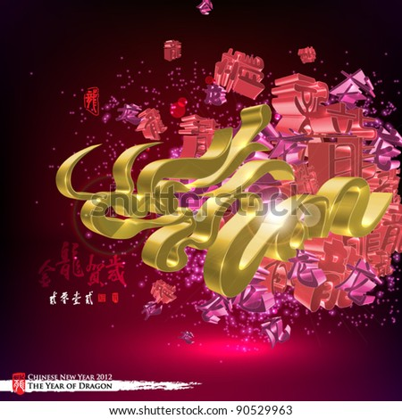 Vector Dragon Year Celebratory Elements Translation of Calligraphy:  New Year Greeting of Golden Dragon 2012 - stock vector
