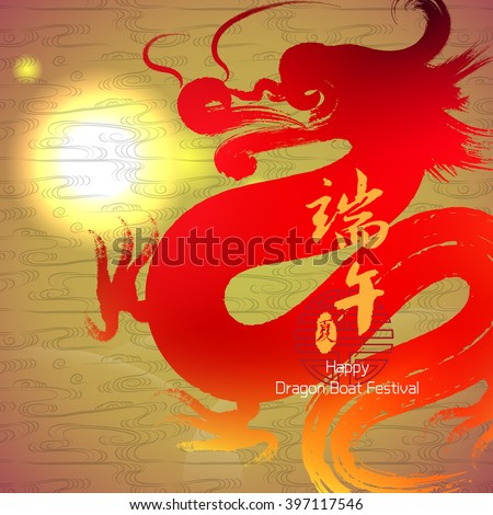 Vector: East Asia dragon boat festival,  Chinese characters and seal means:  Dragon Boat Festival, summer - stock vector