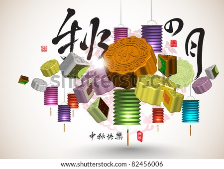 Vector Element of Mid Autumn Festival - stock vector