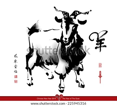 Vector Goat Ink Painting, Chinese New Year 2015. Translation of Calligraphy, Main: Goat, Sub: 2015, Red Stamp: Good Fortune. - stock vector
