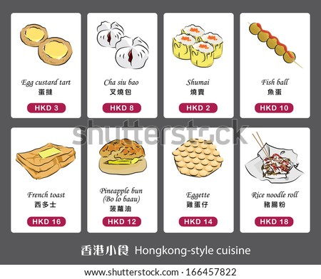 Vector graphic of Hongkong-style cuisine  - stock vector