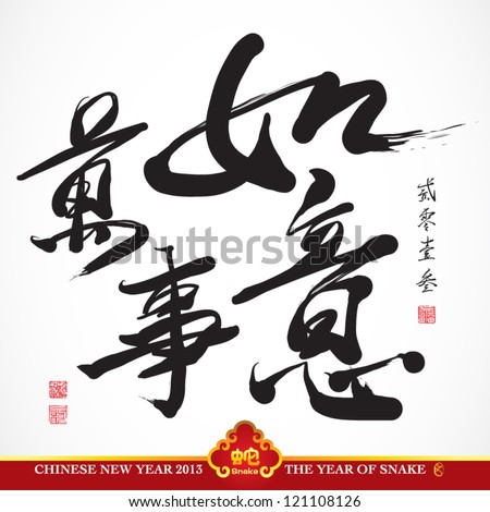Vector Greeting Calligraphy, Chinese New Year 2013 Translation: Good Luck In Everything - stock vector