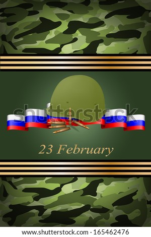 vector greeting card with Russian flag, related to Victory Day or 23 February  - stock vector