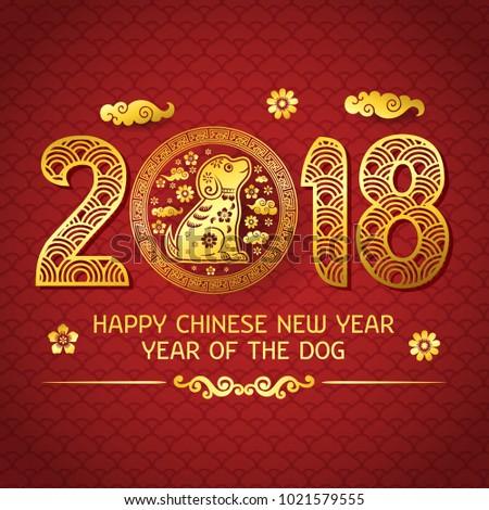Vector Happy Chinese New Year 2018 Stock-Vektorgrafik 1021579555 ...