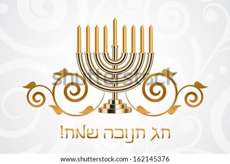 """Vector """"Happy Hanukkah"""" card (Hebrew) - stock vector"""