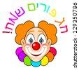 "Vector 'Happy Purim"" (Hebrew) card with clown - stock vector"