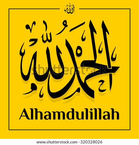 Alhamdulillah stock images royalty free images vectors vector illustration alhamdulillah all praise belongs to allah with arabic calligraphy on yellow background for thecheapjerseys Choice Image