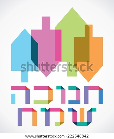 Vector Illustration card with a collection of traditional objects for the Jewish holiday of Hanukkah  - stock vector