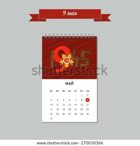 "Vector Illustration ""9 may"". Red festive calendar with a Order with the inscription ""Great Patriotic War"" in form of red and gold star. Inscription ""May 9, 1945"" St. George ribbon on grey background. - stock vector"