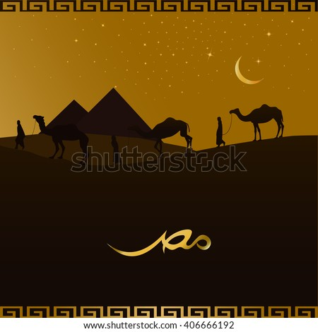 Vector Illustration Of A Camel Caravan Walking Across A egypt Desert. Egyptian Pyramid Silhouettes Banner. Egypt In The Arabic Lettering. Caravan Of Camels Walking Under The Stars. - stock vector