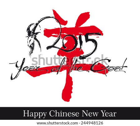 "Vector illustration of a hand drawn Goat and text writing ""2015 Year of the Goat "" against a calligraphic drawn Chinese ideogram for ""Goat""."