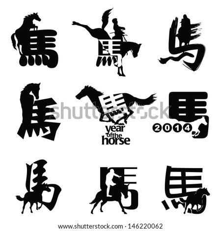 Vector illustration of Chinese Calligraphy ma, Translation: horse - year of the horse.  - stock vector