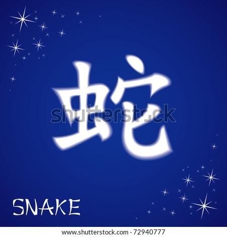 Vector illustration of chinese zodiac sign: snake - stock vector