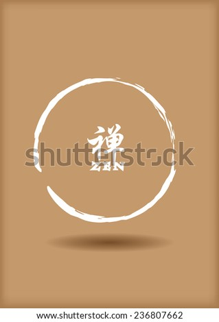 Vector illustration of enso or sumi circle symbol in white ink with word zen in English and Chinese calligraphy floating on isolated on brown background - stock vector