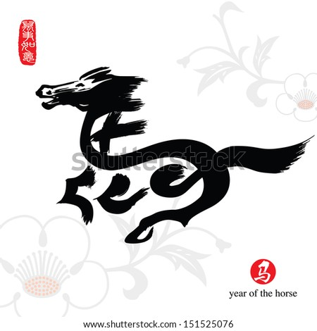 Vector illustration of horse chinese calligraphy ma, Translation: horse - year of the horse. Chinese seal wan shi ru yi, Translation: Everything is going very smoothly.