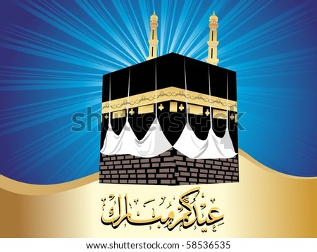 vector illustration of kabba background - stock vector