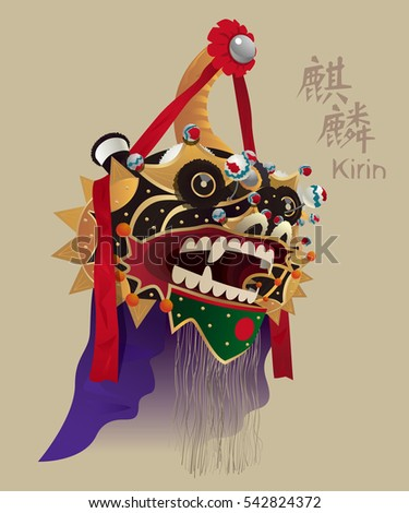 Vector illustration of Kirin's head, the props for traditional Chinese Kirin dance. Like Lion dance, Kirin dance is one of popular performances in the Chinese New year. (translation: Kirin)