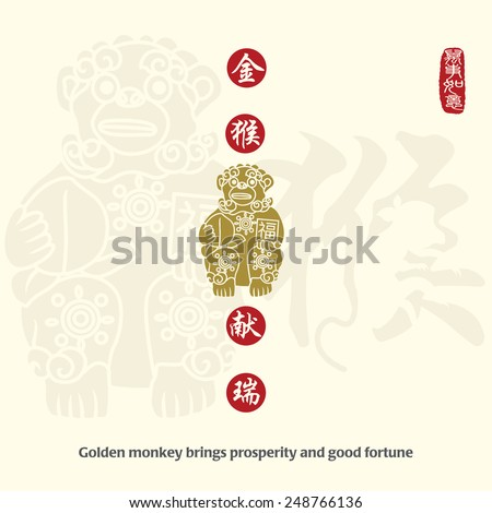 Vector illustration of monkey. monkey calligraphy, Translation: Golden monkey brings prosperity and good fortune. Chinese seal wan shi ru yi, Translation: Everything is going very smoothly. - stock vector