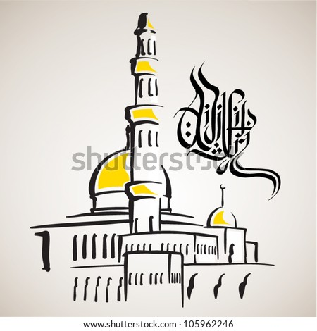 Vector Illustration of Mosque Translation of Malay Text: Eid ul-Fitr, The Muslim Festival that Marks The End of Ramadan - stock vector