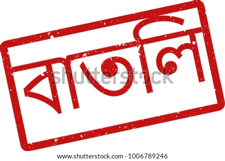 "Vector illustration of red rectangular rubber grunge stamp with the inscription ""canceled"" in bengal  language isolated on white background. Translation of the text ""canceled"""