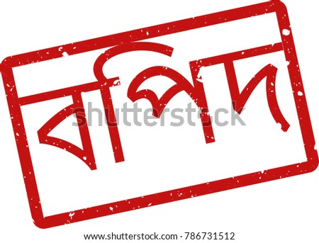 "Vector illustration of red rectangular rubber grunge stamp with the inscription ""danger"" in bengal  language isolated on white background. Translation of the text ""danger"""