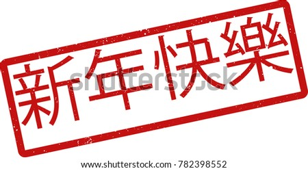 "Vector illustration of red rectangular rubber grunge stamp with the inscription ""Happy New Year"" in chinese  language isolated on white background. Translation of the text ""Happy New Year"""