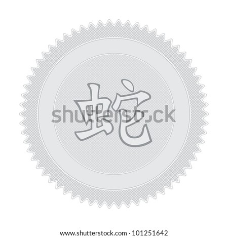 Vector illustration of retro badge with chinese zodiac hieroglyph snake - stock vector