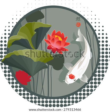 Vector illustration of Sacred Japanese Koi carp and lotus flower in round shape background - stock vector