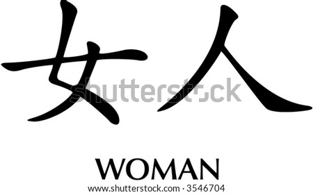 Vector illustration of the chinese character meaning 'Woman'