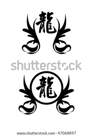 vector illustration tattoo with chinese character for dragon - stock vector