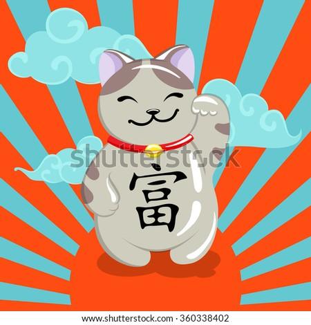 vector illustration with a cat Maneki Neko symbol of wealth. - stock vector