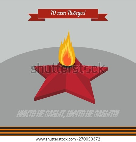 "Vector Illustration ""70 Years of Victory!"". The eternal flame in the red star with the St. George ribbon on a gray background and the words ""no one is forgotten, nothing is forgotten!"" - stock vector"