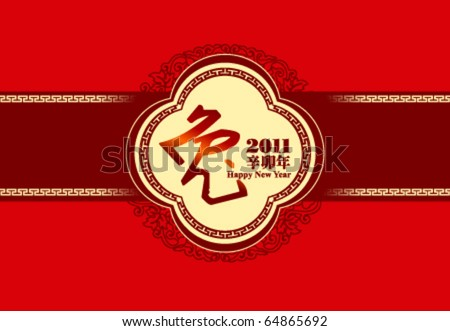 Vector image of chinese new year of the rabbit year - stock vector