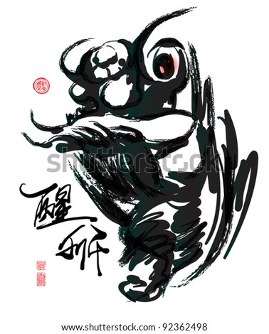 Vector Ink Painting of Chinese Lion Dance Tanslation of Chinese Text: The Consciousness of Lion
