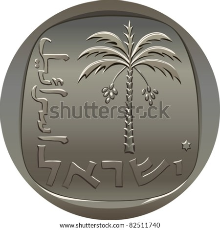 Vector Israeli coin 10 ten agora with the image of the date palm