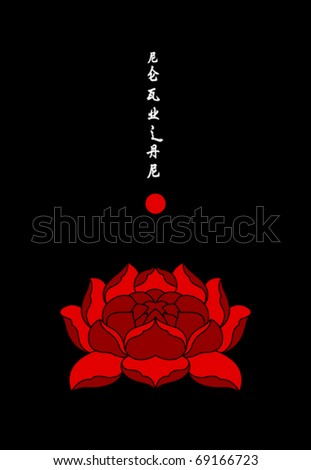 Vector Lotus Blossom - stock vector