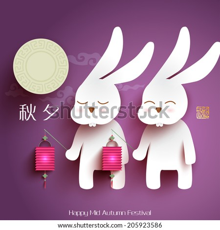 Vector Moon Rabbits of Mid Autumn Festival. Translation, Main: Mid Autumn Festival (Chuseok), Stamp: Blessed Feast - stock vector