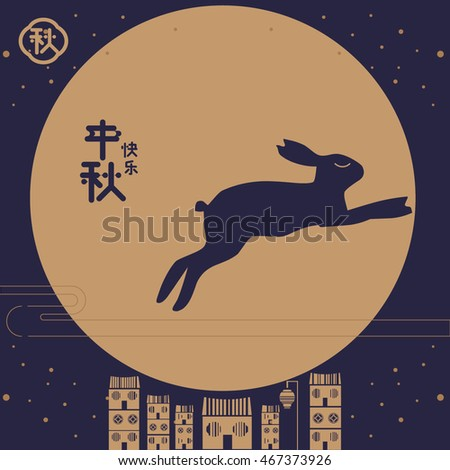 mid autumn festival english translation Suggest as a translation of  dictionary japanese-english  children's day, art competitions and mid-autumn celebrations helped foster trust and friendship.