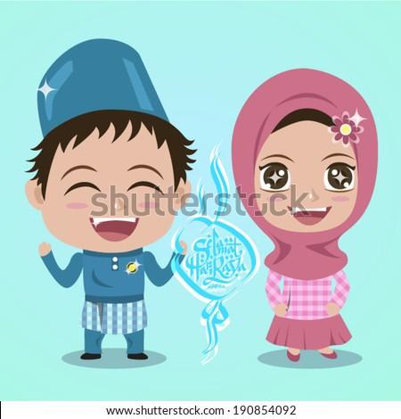 Vector Muslim Brother Sister Greeting Hari Raya. Translation: Happy Eid al-Fitr, Feast of Breaking the Fast - stock vector