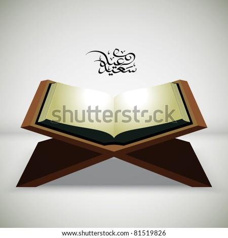 Vector Muslim Qur'an - stock vector