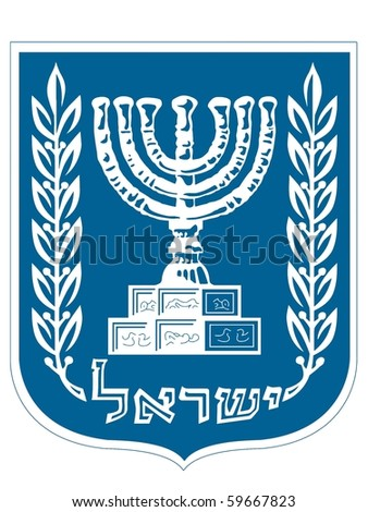 Vector national emblem of Israel - stock vector