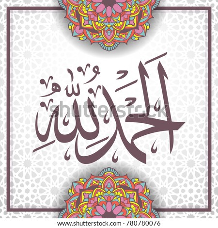 Alhamdulillah stock images royalty free images vectors vector of alhamdulillah in arabic calligraphy with mandala decoration thecheapjerseys Images