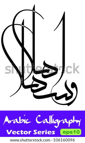Vector of an arabic calligraphy word 'Ahlan Wa Sahlan' (translated as 'Welcome') in iranian moalla style - stock vector