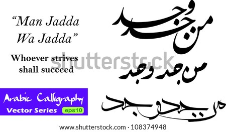 Vector arabic wisdom word man jadda stock vector 108374948 vector of an arabic wisdom word man jadda wa jadda which mean whoever strives stopboris Gallery