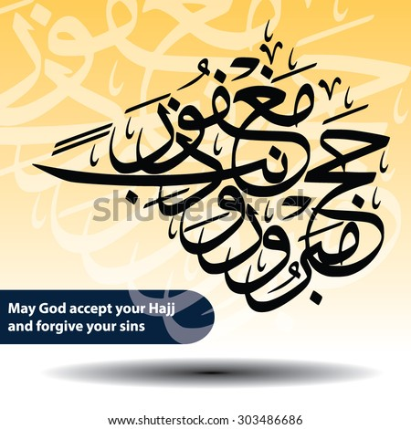 Vector of an Islamic greeting (Translation: May Allah accept your hajj pilgrimage and forgive your sin). Muslim pilgrim greet it among each other during Eid al Adha celebration after the hajj season.  - stock vector