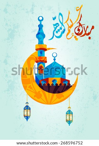 Vector of Arabic Calligraphy Mubarak you month with Mosque, lanterns and Ramadan Moon - stock vector