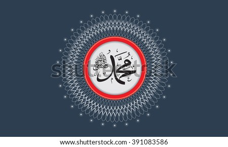 Vector of arabic calligraphy name of Prophet - Salawat supplication phrase translated as God bless Muhammad - stock vector