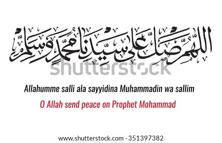 Vector of arabic islamic calligraphy - Salawat supplication phrase translated as God bless Muhammad - Allahume salli ala Muhammad wa sallim - stock vector