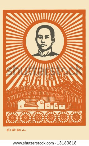 Vector of Chairman Mao Related Poster, very popular during the Culture Revolution of China, in 1970s - stock vector